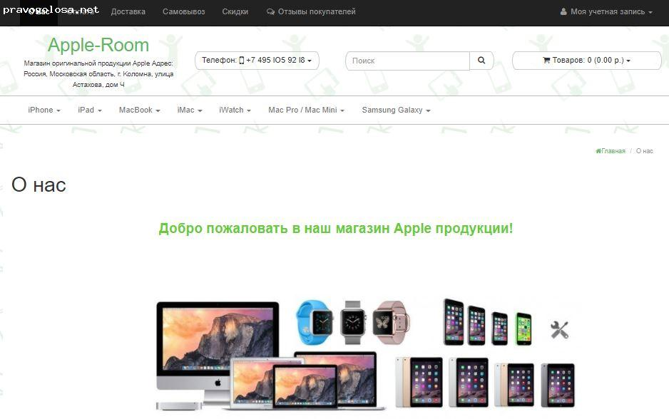 Отзыв на apple-room.shop