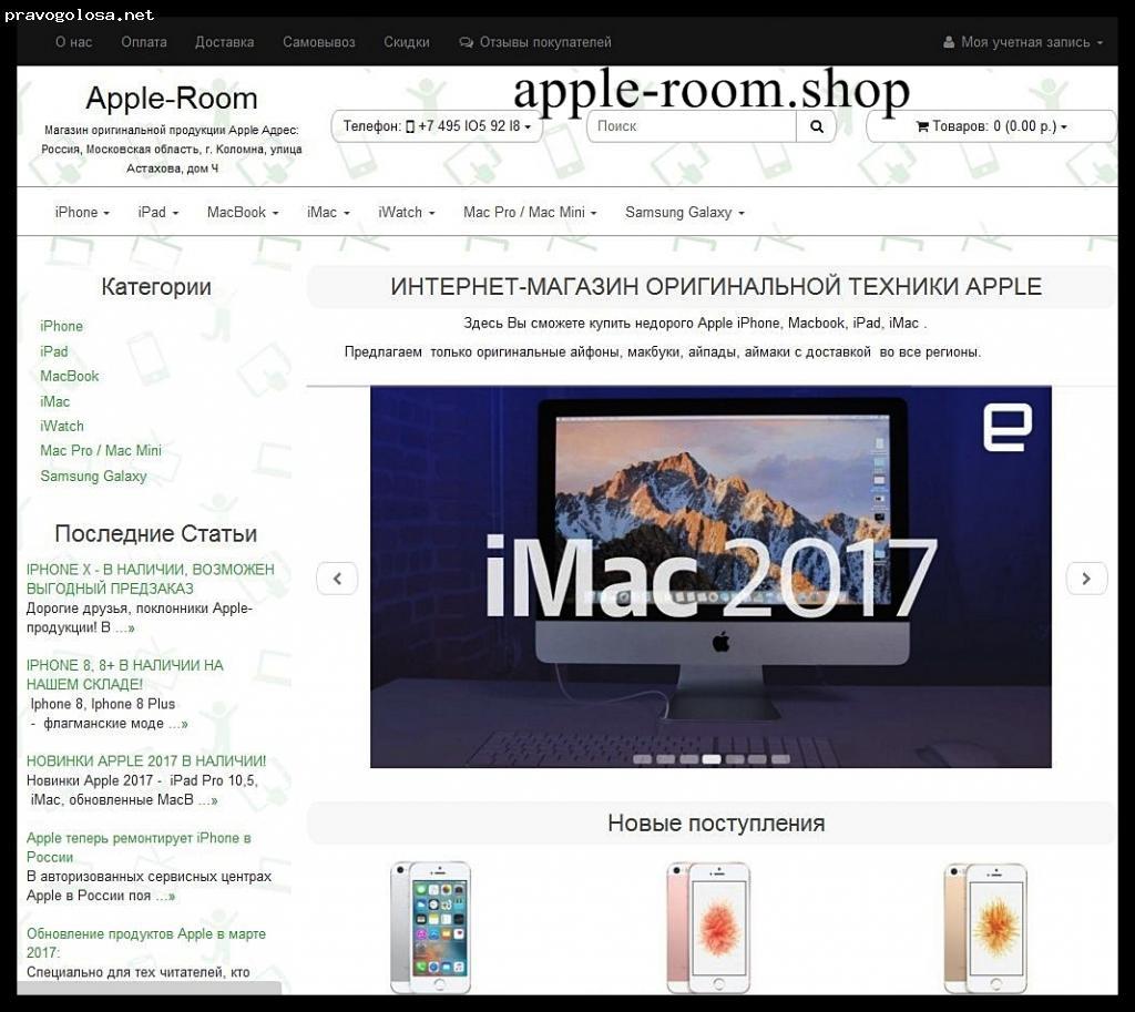 Отзыв на apple-room.shop