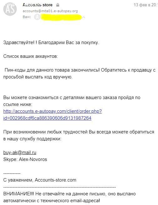 Отзыв на Магазин аккаунтов