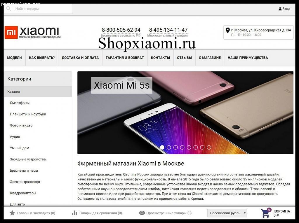 Отзыв на shopxiaomi.ru