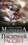 """Отзыв о книге Александры Марининой """"Последний рассвет"""""""