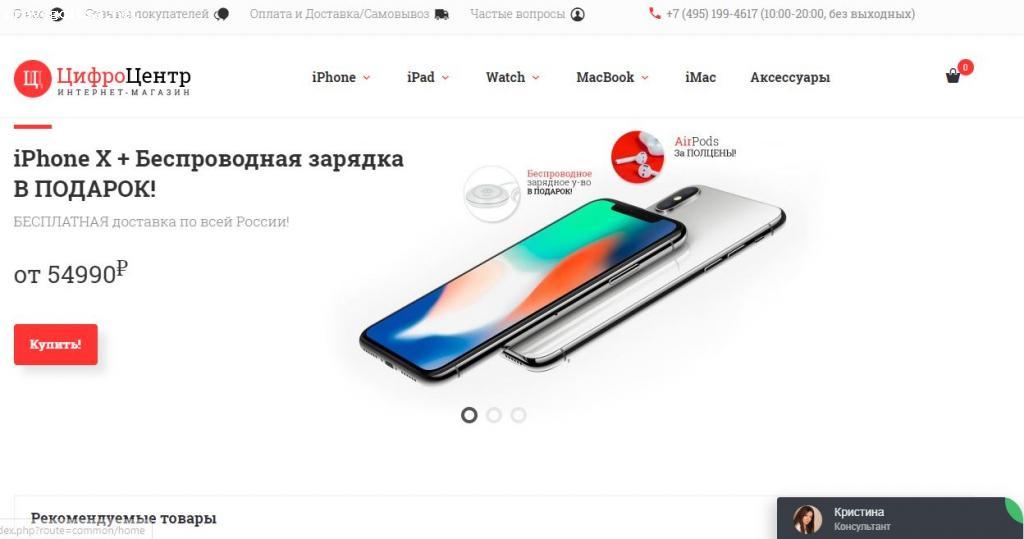 Отзыв на ЦифроЦентр  centri.ru