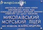 Отзыв о морском лицее им.Александрова, г.Николаев