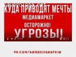 Андрей Игнаткин отзывы