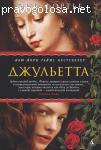 """Книга """"Джульетта"""" отзывы"""