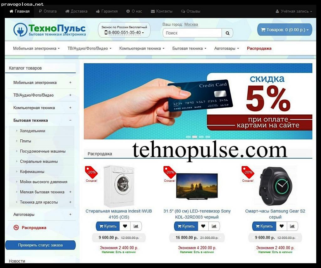 Отзыв на tehnopulse.com