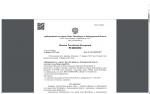отзыв о юристе Гусельников В.И. отзывы