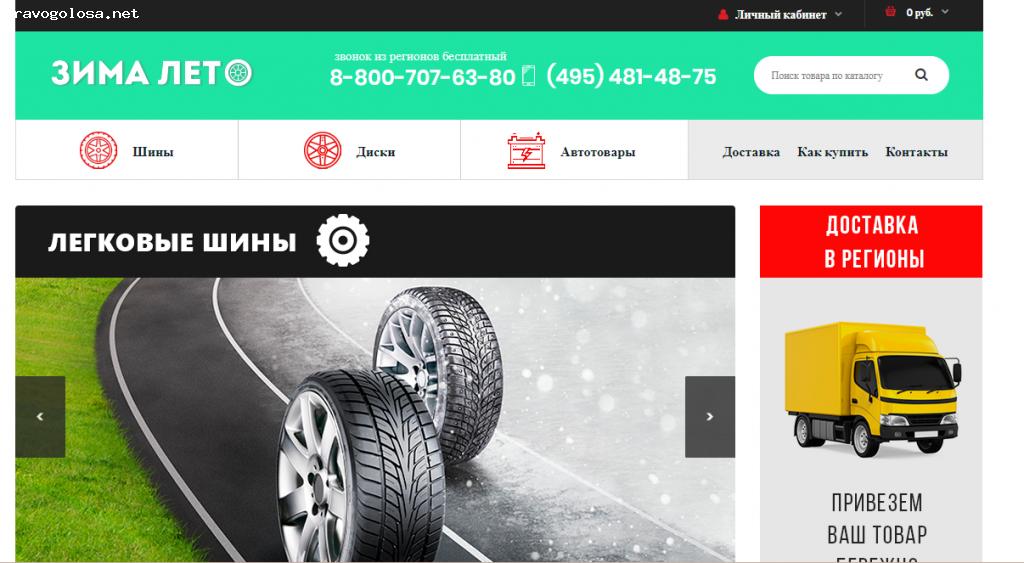 Отзыв на zimaleto.msk.ru