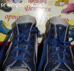 Обувь Персей Орто