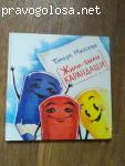 """Книга """"Жили-были карандаши"""" Тамары Михеевой, издательство """"Речь"""" отзывы"""