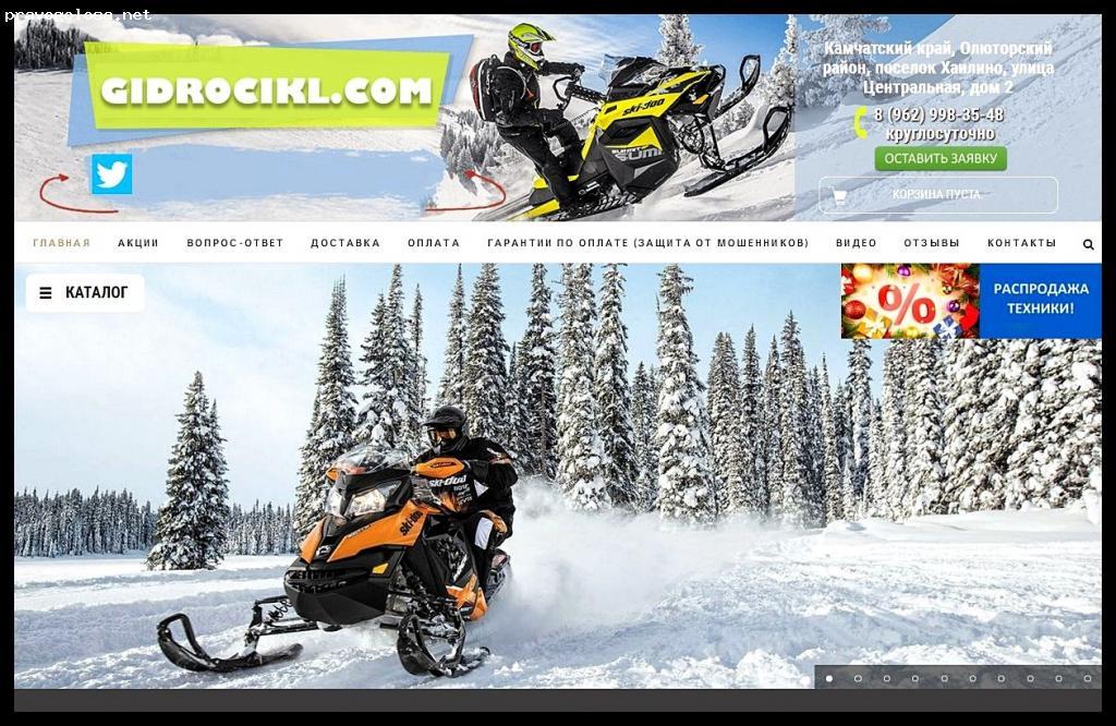 Отзыв на Gidrocikl.com