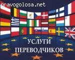 Бюро переводов «Магдитранс» отзывы