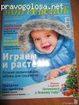 """журнал Лиза """"Мой ребенок"""" отзывы"""