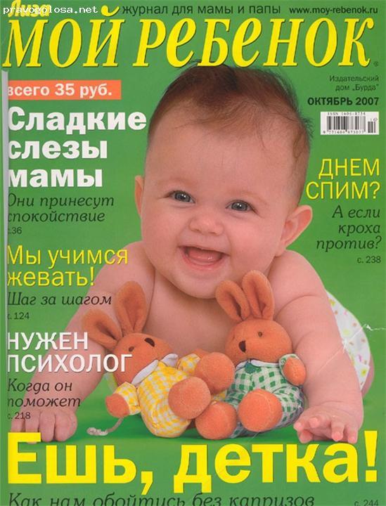 На какой журнал можно отправить фото