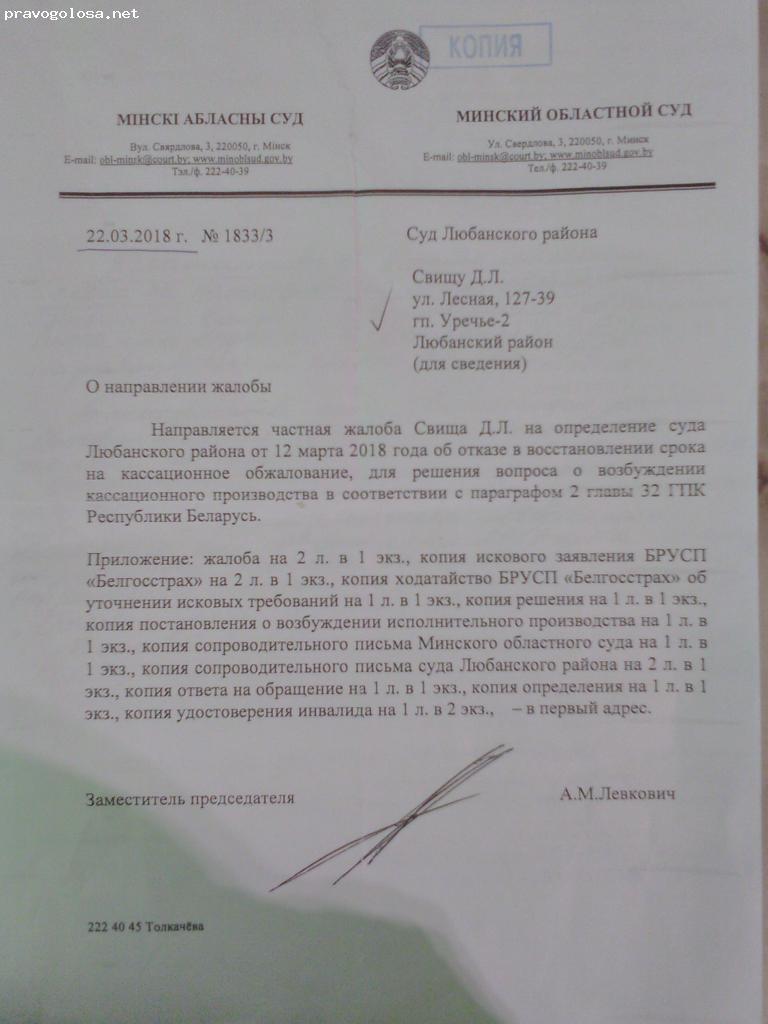 сопроводительное письмо в арбитражный суд образец