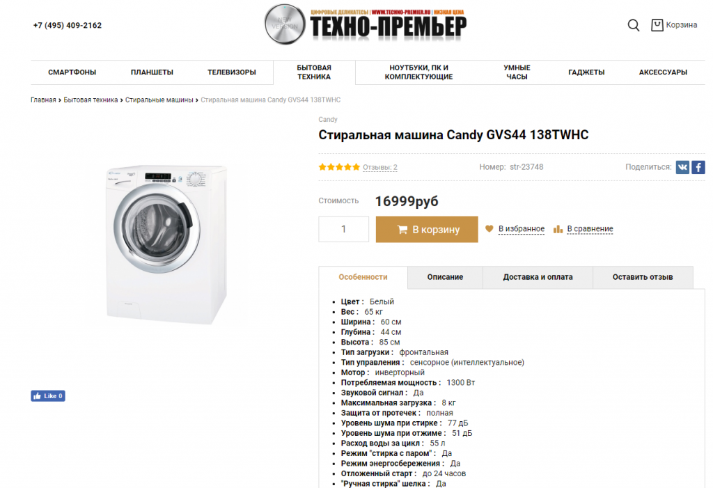 Отзыв на Интернет-магазин https://techno-premier.ru