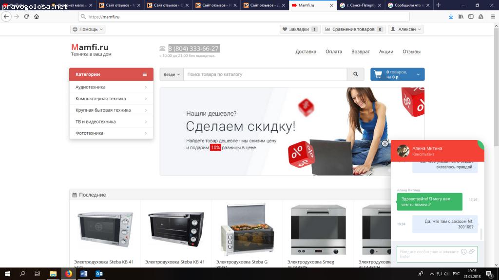 Отзыв на mamfi.ru