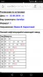 Департамент транспорта г. Омск отзывы