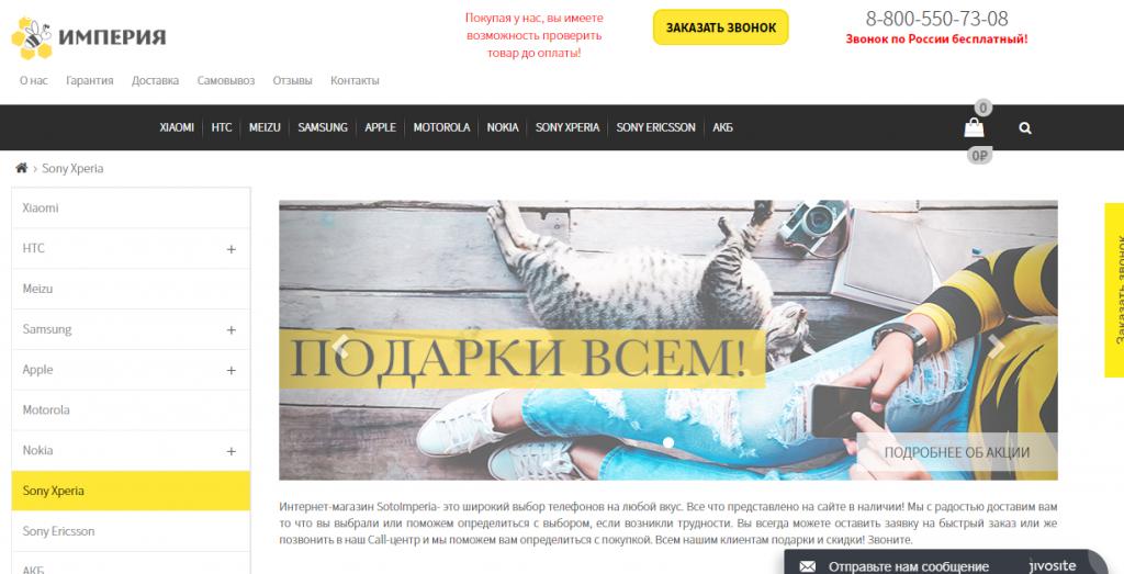 Отзыв на sotoimperia.ru