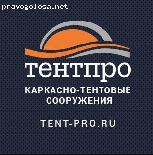 """Отзыв на Компания """"ТЕНТПРО"""""""