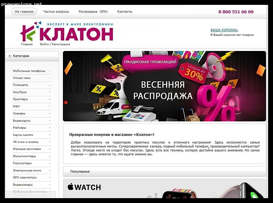 Отзыв на klaton.ru