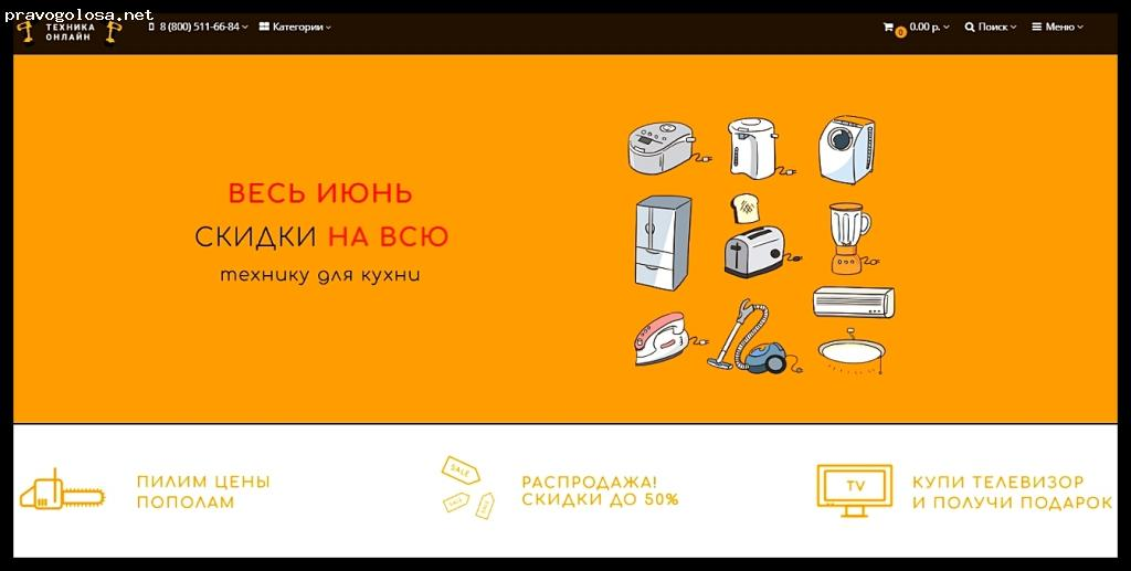 Отзыв на tehnika-online.ru