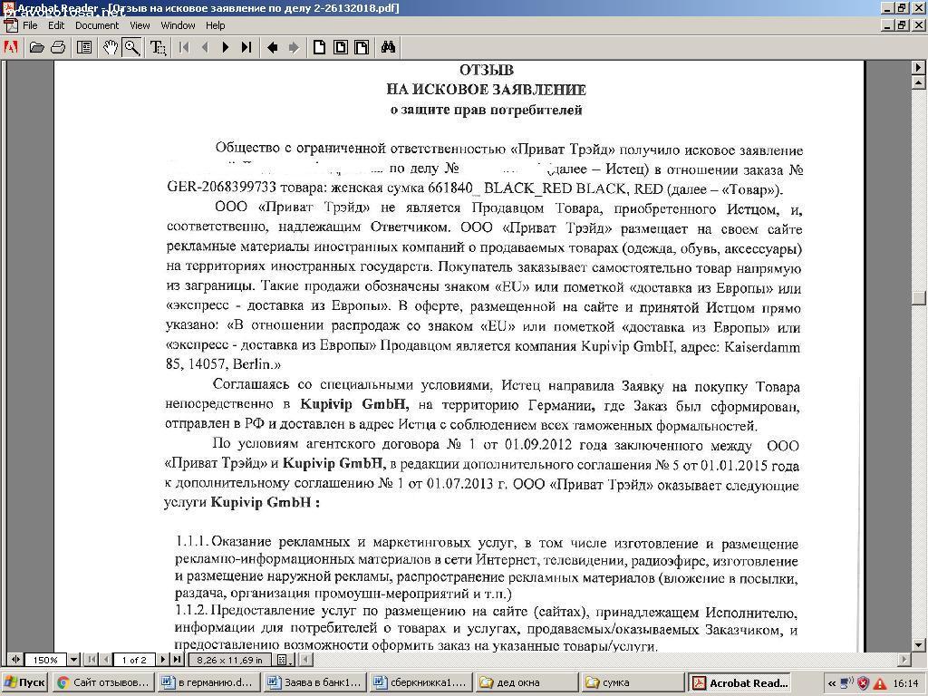Отзыв на KupiVIP.ru