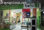 Отзыв на услуги салона красоты «Bella»