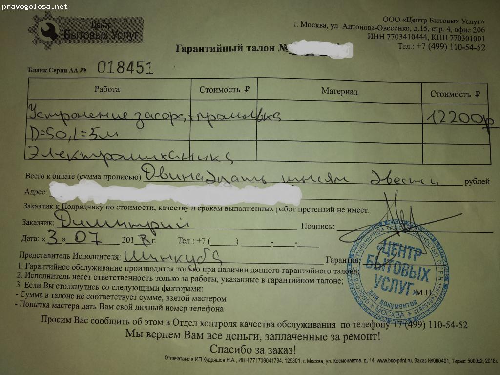 """Отзыв на ООО """"Центр Бытовых Услуг"""""""