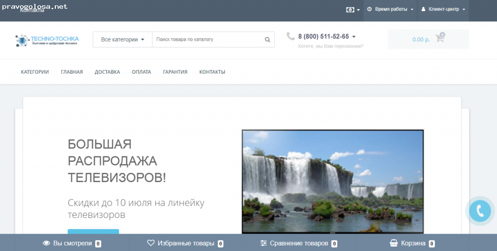 Отзыв на techno-tochka.com