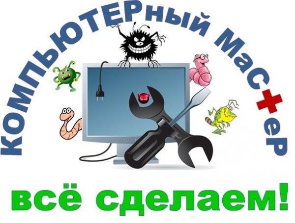 Отзыв на kompmaster-sochi.ru - ремонт компьютеров в сочи