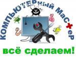 kompmaster-sochi.ru - ремонт компьютеров в сочи