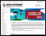 Elecmir.ru (Электромир) – Осторожно!!! Распродажа дырок от бубликов!!!