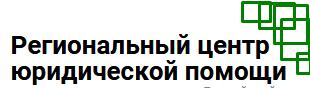 """Отзыв на ООО """"Региональный центр юридической помощи"""""""