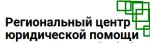"""ООО """"Региональный центр юридической помощи"""" отзывы"""