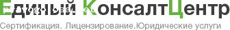 Отзыв на Единый КонсалтЦентр