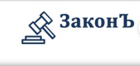 Отзыв на ООО «ЗАКОНЪ»