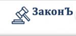 ООО «ЗАКОНЪ» отзывы