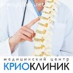 """Медицинский центр """"Криоклиник"""" отзывы"""