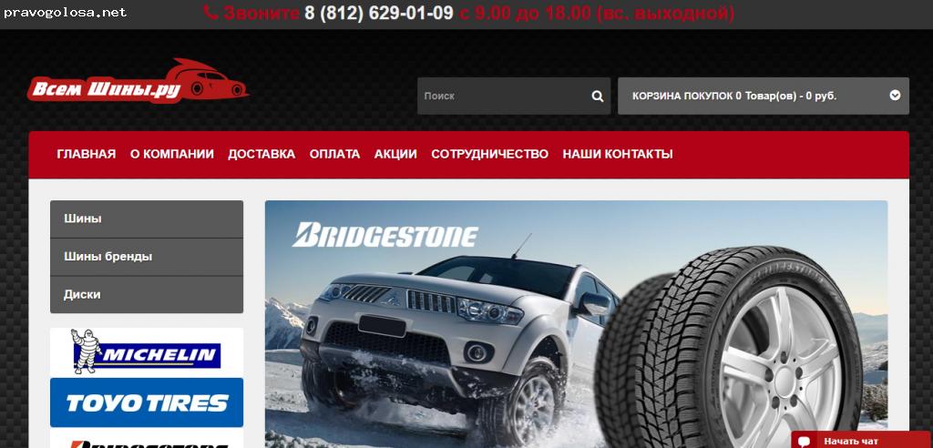 Отзыв на vsem-shini.ru