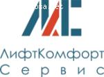 """ООО """"Лифткомфортсервис"""" отзывы"""
