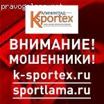 Сайты k-sportex.ru и sportlama.ru мошенники!  Будьте внимательны! отзывы