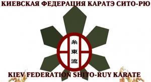 Спортивная школа Киевской федерации Карате Сито-Рю