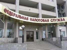 Межрайонная инспекция Федеральной налоговой службы России №1 по Республике Хакасия
