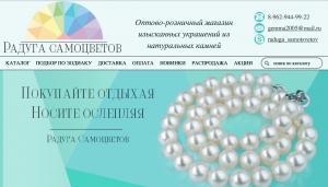 Интернет-магазин Радуга Самоцветов