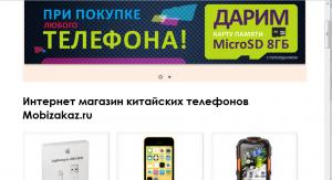 Интернет магазин mobizakaz.ru