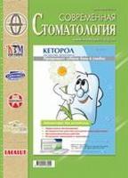"""Журнал """"Современная стоматология"""""""