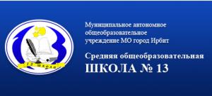 Школа № 13 г. Ирбит.