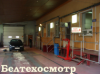 Витебское областное унитарное предприятие автосервиса и торговли