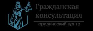 """Юридический центр """"Гражданская Консультация"""""""